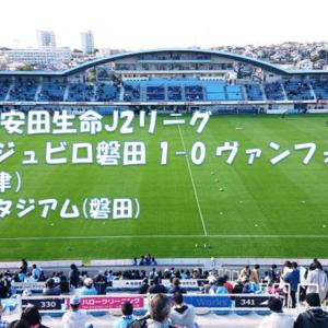 上位対決を制し、さらなる上のポジションへ!|磐田 1-0 甲府