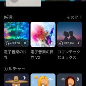 HUAWEI 音楽再生アプリがアップデート