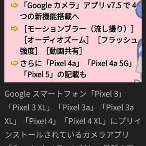 Google Pixelカメラの新機能