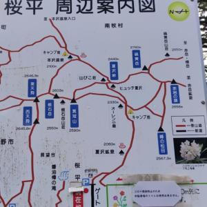 硫黄岳リベンジ (その1)