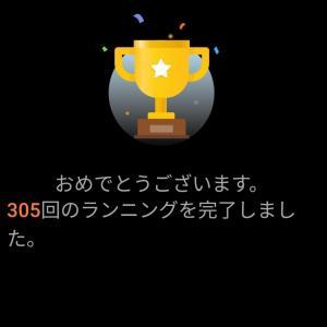 304・305回目のラン