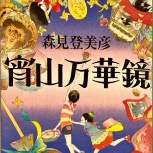 小説れびゅー的な(14)/森見登美彦『宵山万華鏡』