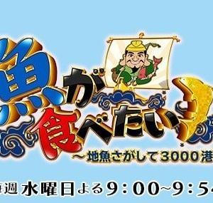 BS朝日「魚が食べたい!」にて小田原漁港が紹介されます!JSフードシステム