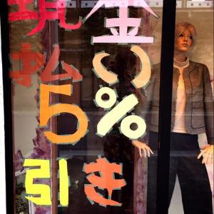 上田店のロズ ダ・ムールでは現金払いのお客様に限り!お得な5%引きを来年の6月末日まで実施中です!!