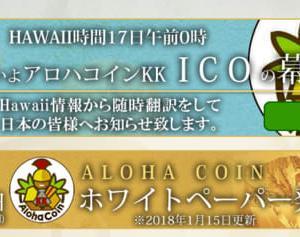 アロハコインがICO開始~(^^)!