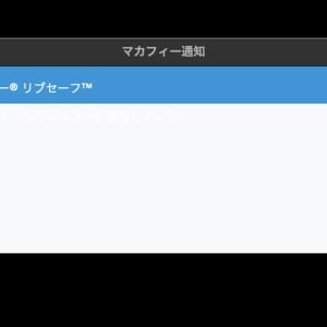 解決!マカフィー通知が消えない問題(mac)