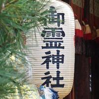 悲劇のヒロインが祀られる御霊神社