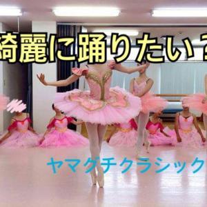 綺麗に踊りたい?それとも動けるだけでいい?バレエ上達法