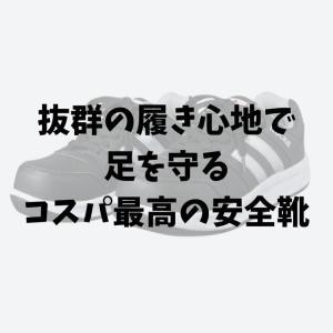 抜群の履き心地で足を守る、コスパ最高の安全靴