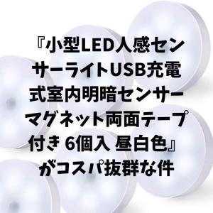 『小型LED人感センサーライトUSB充電式室内明暗センサーマグネット両面テープ付き 6個入 昼白色』がコスパ抜群な件