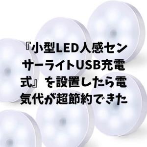 『小型LED人感センサーライトUSB充電式』を設置したら電気代が超節約できた