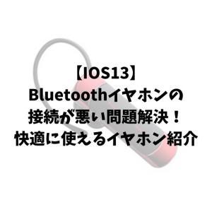 【IOS13】Bluetoothイヤホンの接続が悪い問題解決!快適に使えるイヤホン紹介