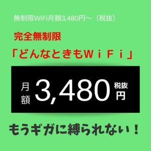 『どんなときもWiFi』お得・節約で家計に優しい