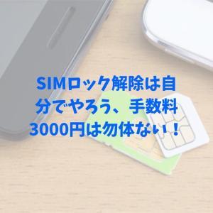 SIMロック解除は自分でやろう、手数料3000円は勿体ない!