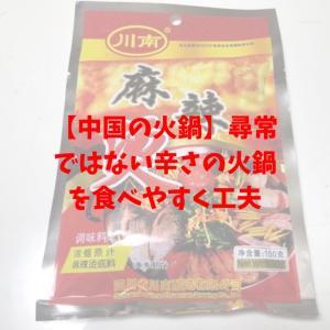 【中国の火鍋】尋常ではない辛さの火鍋を食べやすく工夫