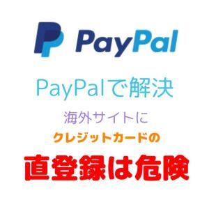 【決済サービス】PayPalで解決、海外サイトにクレジットカードの直登録は危険