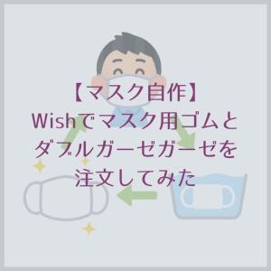 【マスク自作】Wishでゴムとガーゼを注文してみた