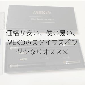 価格が安い、使い易い、MEKOのスタイラスペンがかなりオススメ