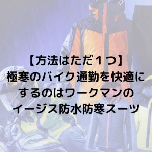 【方法はただ1つ】極寒のバイク通勤を快適にするのはワークマンのイージス防水防寒スーツ