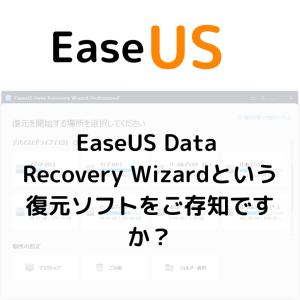 保護中: EaseUS Data Recovery Wizardという復元ソフトをご存知ですか?