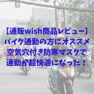 【通販wish商品レビュー】バイク通勤の方にオススメ、空気穴付き防寒マスクで通勤が超快適になった!