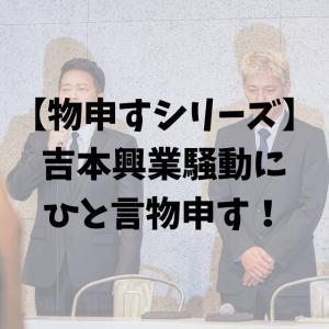 【物申すシリーズ】吉本興業騒動にひと言物申す!