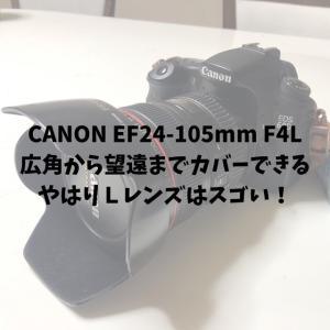 CANON EF24-105mm F4L、広角から望遠までカバー!やはりLレンズはスゴい!