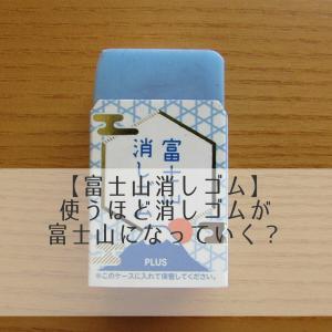 【富士山消しゴム】使うほど消しゴムが富士山になっていく?消しゴム使いたいから勉強したくなる!