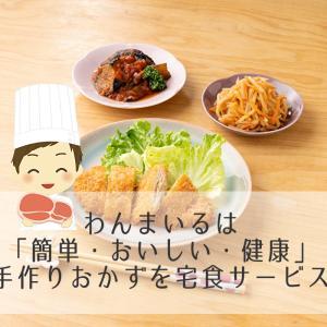 【わんまいるとは?】手作りおかずを宅食サービス!美味しくて栄養ある冷凍食品をお届けします