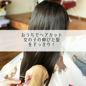 【おうちでセルフヘアカット】女の子の伸びた髪を簡単にすっきり!