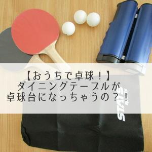 【おうちで卓球!】卓球セット&ダイニングテーブルでどこでも卓球が楽しめちゃう!