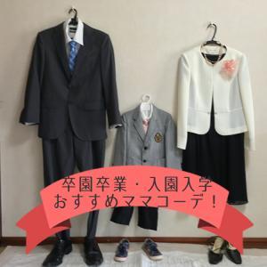 卒園卒業・入園入学ママ服装コーデはRUIRUE BOUTIQUE。オシャレママにおすすめ!