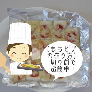 【餅ピザの作り方】おうちで簡単切り餅を使って手作り餅ピザを作ってみる!