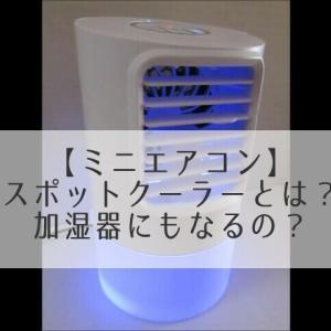 【Binnice 卓上ミニエアコン】スポットクーラーとは?本当に涼しくなるの?加湿器にもなるの?
