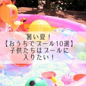 【おうちでプール10選】暑い夏!海やプールに行けない子供たちのためのビニールプール