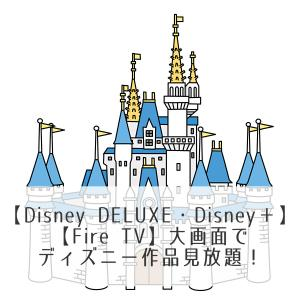 【Disney DELUXE・Disney+】初回31日間無料。【Fire TV】大画面でディズニー作品見放題!