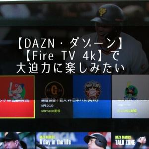 【DAZN・ダゾーン】スポーツを【Fire TV 4k】で大迫力に楽しみたい|野球もサッカーもVODで!