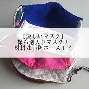 【涼しいマスク】暑い夏には保冷剤入りマスク!材料は消防ホース!?