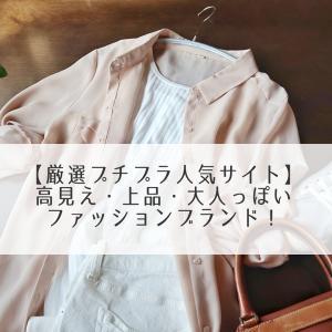 【厳選プチプラ人気サイト】高見え・上品・大人っぽいファッションブランド!