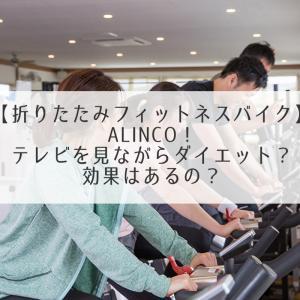 【折りたたみフィットネスバイク】はALINCO!テレビを見ながらダイエット?効果はあるの?