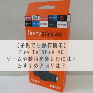 【Fire TV Stick 4K】子供でも操作簡単!ゲームや映画を楽しむには?おすすめアプリは?
