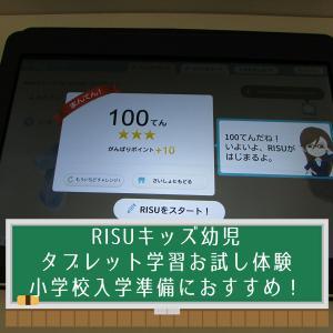 【RISUきっず】算数に強くなる幼児タブレット学習お試し体験 小学校入学準備におすすめ
