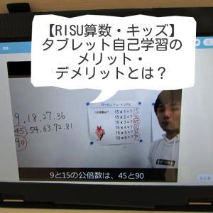【RISU算数・キッズ】自己学習はタブレットの時代へ!タブレット学習のメリット・デメリットとは?