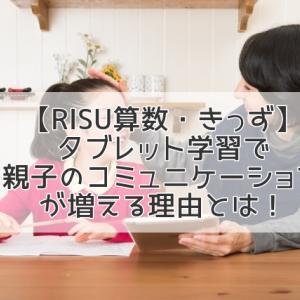 【RISU算数・きっず】タブレット学習で親子のコミュニケーションが増える理由とは!