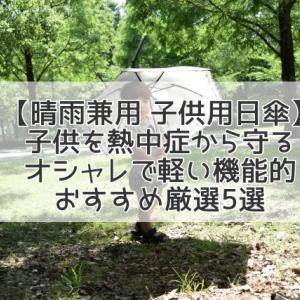 【晴雨兼用 子供用日傘】子供を熱中症から守るオシャレで軽い機能的なおすすめ厳選5選