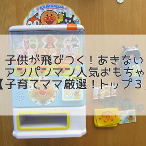 子供が飛びつく!あきないアンパンマン人気おもちゃ【子育てママ厳選!トップ3】