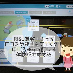 RISU算数・きっずの口コミや評判をチェック!申し込みする前には体験がおすすめ