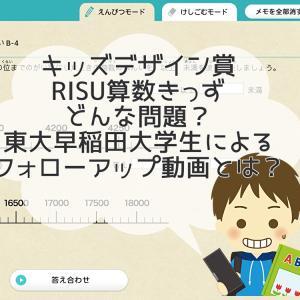 キッズデザイン賞RISU算数きっず|どんな問題?東大早稲田大学生らによるフォローアップ動画とは?