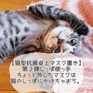 【猫型抗菌卓上マスク置き】第2弾しっぽ使っ手 ちょっと外したマスクは猫のしっぽにかけちゃおう。