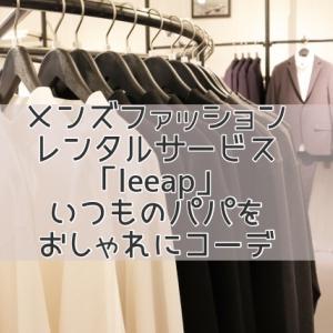 メンズファッションレンタルサービス「leeap」いつものパパをおしゃれにコーデ 授業参観や卒業入学式にも!